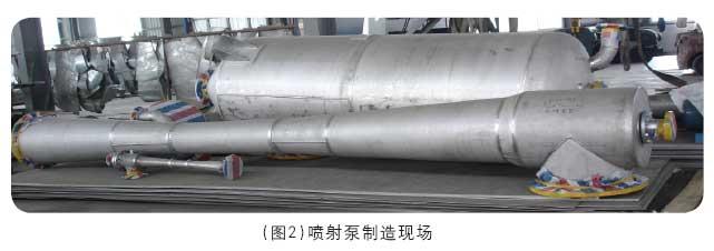 蒸汽喷射真空泵